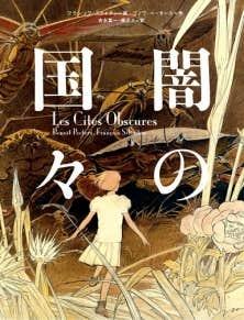 La série en bande dessinée Les cités obscures a été auréolée, pour sa traduction dans la langue de Hayao Miyazaki, du Grand Prix Manga décerné par le Japan Media Arts Festival.